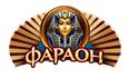 Обзор Фараон